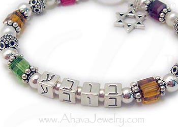 Bubbe Bracelet with 6 Birthstones and a Star of David Charm